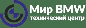 Техцентр Мир БМВ - сервис по ремонту BMW и MINI